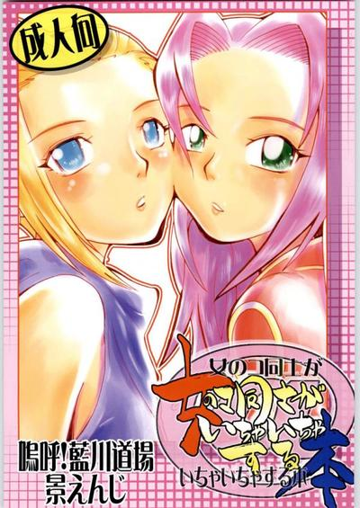 Naruto Hyperbolic sports jargon pulverize grungy pussy be useful to Sakura